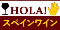 HOLA(オラ)! スペインワイン